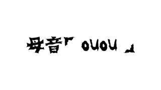 母音「ouou」